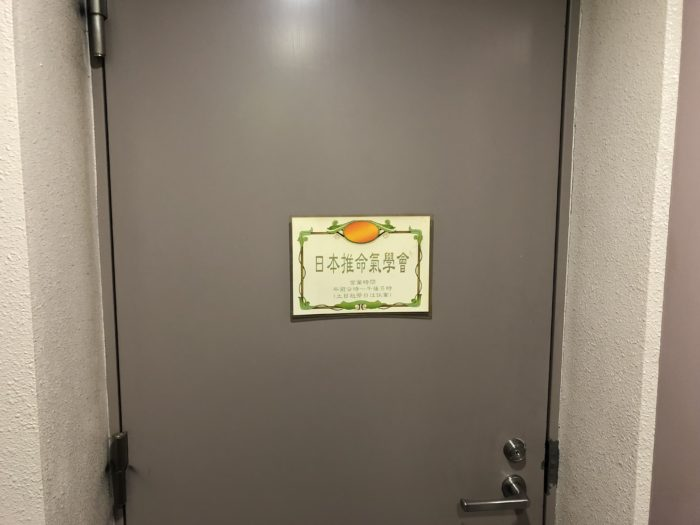 日本推命気学会