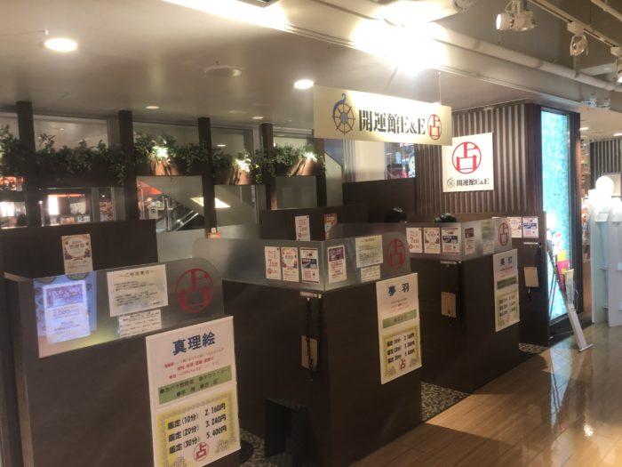 開運館 E&E 町田モディ鑑定所