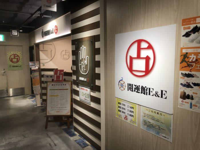 開運館 E&E 横浜ヨドバシ鑑定所