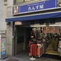 Tweedia ツイーディア 伊勢佐木モール店