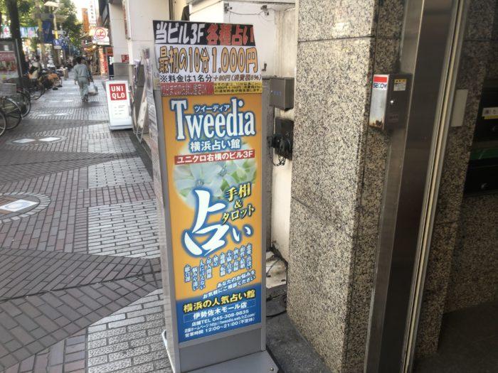 Tweedia ツイーディア 伊勢佐木モール店_2352