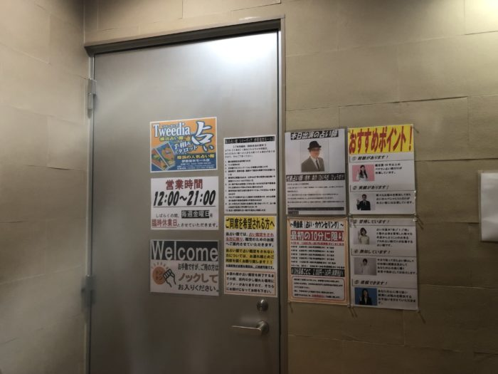 Tweedia ツイーディア 伊勢佐木モール店_2353