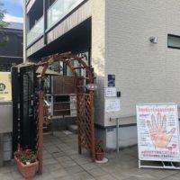 占いの駅 鎌倉