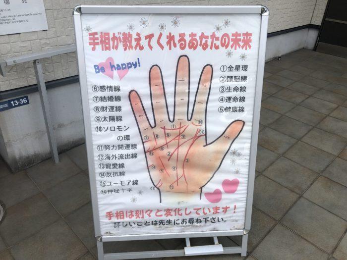 占いの駅 鎌倉_0015