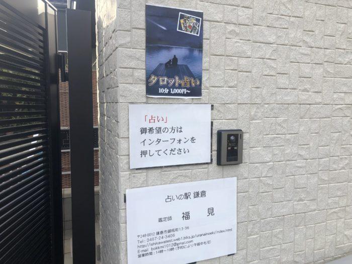 占いの駅 鎌倉_0016