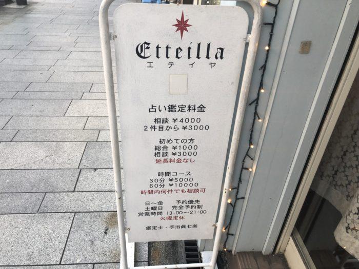 エテイヤ_0035