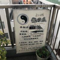 横浜中華街占い処 龍の爪