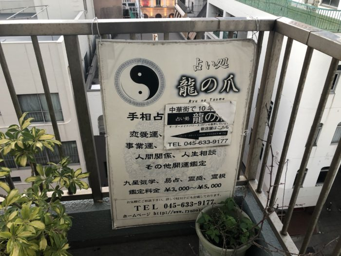 横浜中華街占い処 龍の爪_0038