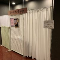 占いサロン 青琴会(せいきんかい)