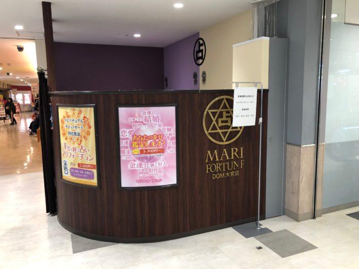 マリフォーチュン DOM大宮店