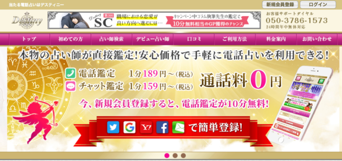 人気『電話占い』サイト6選!使ってみた!②