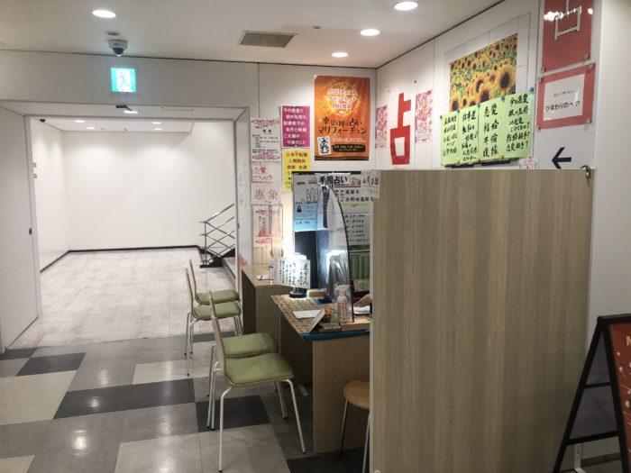 マリーフォーチュン 新宿ミロード店